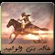 سيرة خالد بن الوليد by Adev Production Team