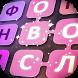 Филворды: найди слова! by AVY Apps