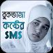 বুকভাঙ্গা কষ্টের এস এম এস - koshter sms by Ghuddi