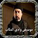 جميع اغاني وادي الذئاب مراد علمدار by Arab-Apps