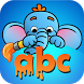 Trunky & Friends by Serious Games Interactive