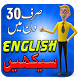 Learn English in 30 days by PanaTech Apps