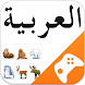 Arabic Game: Word Game, Vocabulary Game by Fun Word Games Studio