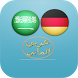 قاموس عربي ألماني ناطق صوتي 2 by AxmanRoman