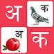 Akshar Gyan by WebMobic Technologies