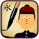 My First Chinese Characters by Abecedaire