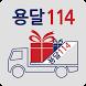 용달114 by 이사일번지