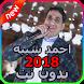أغاني احمد شيبة 2018 - بدون نت by Benhali
