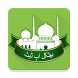 Bhatkal Update by Bhatkal Update (Abdul Muid)