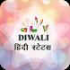Hindi Diwali Status 2016 by amideveloper