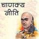 चाणक्य नीति by Sahitya