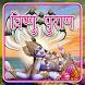 Vishnu Puran in Hindi by uogent uogent