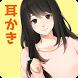 【無料】ハロウィン耳かき by momotukian