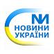 Новости Украины by noname-media