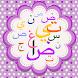 كتابة الأحرف العربية by Ali Abu Ras