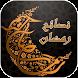 نصائح رمضانية by ahssan app