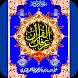 Irfan Ul Quran Tahir Ul Qadri by AppDock