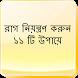 রাগ নিয়ন্ত্রণ করুন ১১ টি উপায়ে by Play Store Apps