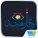 VIQAR-E-HIND by Magzter Inc.