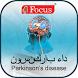 Parkinson's Disease by Focus Medica India Pvt. Ltd