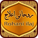 Rohani ilaj by softedia