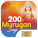 200 Top Murugan Songs by Super Audio