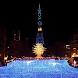札幌 クリスマス (Sapporo Christmas) by yosshili よっしぃ