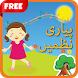 Kids Urdu Poems by Little Tree House Apps