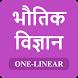 Physics One Linear by rakesh_kumar