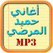 أغاني حميد المرضي by nir production