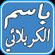 قصائد باسم الكربلائي 2017 by devmus ne