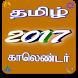 Tamil Calendar 2016
