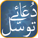 Dua e Tawassul With Urdu and English Translations by FconeSolutions