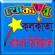 কলকাতা বাংলা সিরিয়াল (খোকাবাবু)