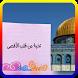 خلفيات القدس الأقصى عاصمة فلسطين by king of arabe apps