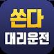 쏜다대리운전 by app box tech