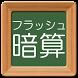 フラッシュ暗算(非公式) by Maru Lab
