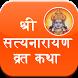 Satyanarayan Vrat Katha by APPSILO