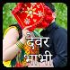 Devar Bhabhi ki Kahaniya by DVHK Apps