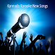Kannada Karaoke New Songs