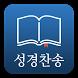 낙원성경 - 개역개정 성경 새찬송가 교독문 by KenTec