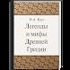 Легенды и мифы Древней Греции by Original-Maket