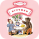 Для детей: стишки с играми by Sergey Golovanov