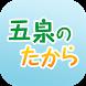 五泉市観光協会公式アプリ「五泉観光ナビ」