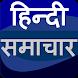 Hindi News by CreDroid