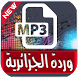 أفضل أغاني وردة الجزائرية by Alicia-App