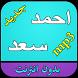 اغاني احمد سعد بدون نت by Nacer.RO