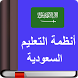 انظمة التعليم السعودية by AL kanony