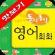 동시통역 영어회화 맛보기 by AutoEnglish