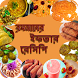 Romjaner Iftar Recipe by take.it.easy.apps